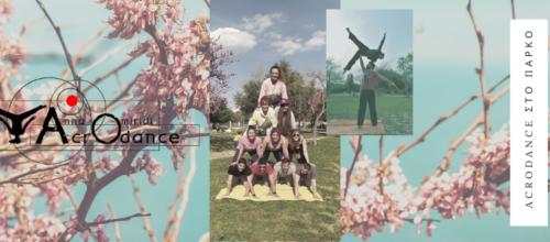 AcrOdance στο Πάρκο!